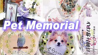 ペットメモリアル - 記念置物・フォトフレーム・お位牌・オリジナル写真デザイン