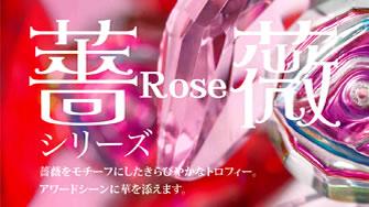 薔薇シリーズ - アワードシーンに華を添えるトロフィー