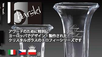 barski - ヨーロッパ発のクリスタルガラストロフィー