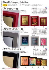 グラフィックデザインセレクション木製楯 AKL-1764_69