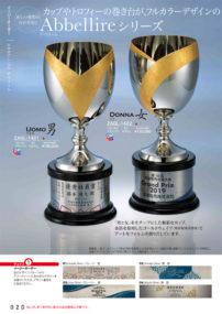 真鍮製表彰カップ Abbellireシリーズ  UOMO(男)・DONNA(女)