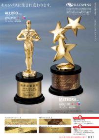 真鍮製表彰トロフィー Abbellireシリーズ ALLORO(アッローロ)・METEORA(メテオーラ)