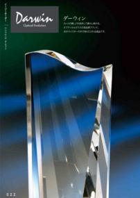 最高級光学ガラス製 表彰トロフィー Wave(ウェーブ) Darwinシリーズ