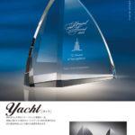 最高級光学ガラス製 表彰楯 Yacht(ヨット) Darwinシリーズ