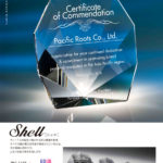 最高級光学ガラス製 表彰楯 Shell(シェル) Darwinシリーズ