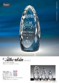 最高級光学ガラス製 表彰トロフィー Gherkin(ガーキン) Darwinシリーズ