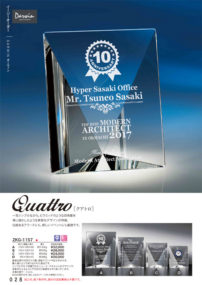 最高級光学ガラス製 表彰楯 Quattro(クアトロ) Darwinシリーズ