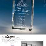 最高級光学ガラス製 表彰楯 Angle(アングル) Darwinシリーズ