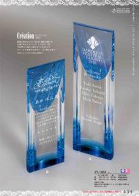 レ・ビジュー オパール 光学ガラス製 表彰トロフィー Creation(クレアスィオン)創造