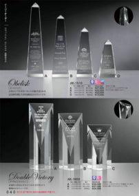 光学ガラス製2Dレーザー加工トロフィー Obelisk(オベリスク)・DoubleVictory(ダブルビクトリー)