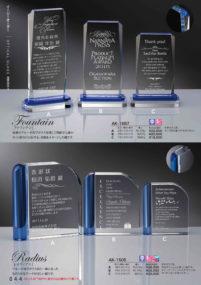 光学ガラス製2Dレーザー加工楯 Fountain(ファウンテン)・Radius(レイディアス)