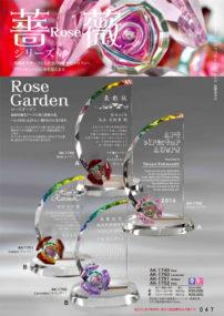 光学ガラス製2Dレーザー加工楯 RoseGarden(ローズガーデン)・RoseGrowing(ローズグローイング) 薔薇シリーズ