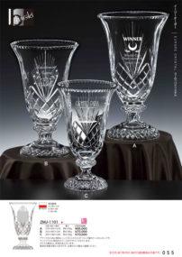 barski(バルスキー)クリスタルカップ ZMJ-1101