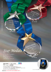 光学ガラス製 StarMedal(スターメダル) ZNA-9045