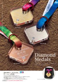 光学ガラス製 ダイヤメダル ZNA-9043