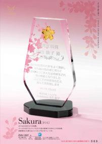 ビーナスアワード アクリル製トロフィー Sakura(さくら)