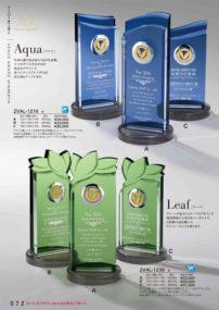 ビーナスアワード アクリル製トロフィー Aqua(アクア)・Leaf(リーフ)