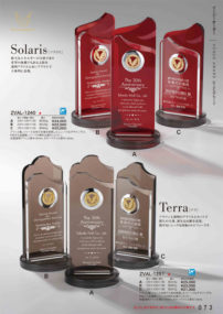 ビーナスアワード アクリル製トロフィー Slaris(ソラリス)・Terra(テラ)