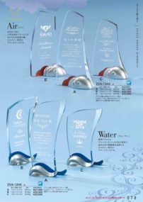 ビーナスアワード アクリル製トロフィー Air(エアー)・Water(ウォーター)