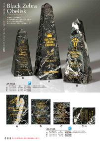 レーザーパーフェクション 天然大理石製トロフィー/楯 AK-1655・AK-1536