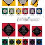 日本の伝統色 レーザー彫刻楯 AK-1714_19・AK-1551_56