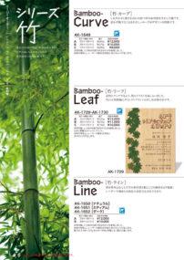 シリーズ竹 天然竹製楯 AK-1649・AK-1729_30・AK-1650_52