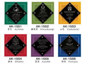 AK-1551_56-2