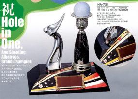 ゴルフ トロフィー HA-733~4・AK-1775