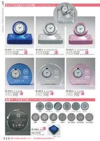 サンドブラスト加工クリスタル時計1 ZE-354-1~6・各種マーク付き70Φペーパーウエイト ZE-358-6