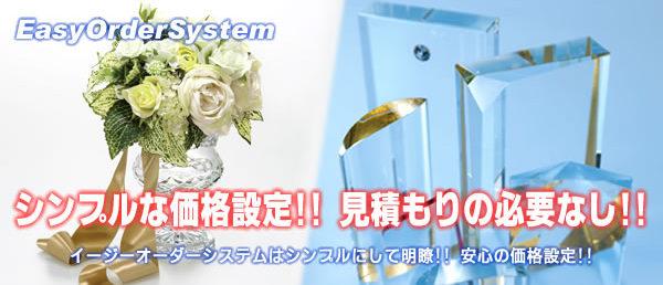イージーオーダーシステム - シンプルな価格設定!! 見積もりの必要なし!!