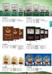 ゴルフ 楯 MA-6224~6225・CA-5648・CA-5584・CA-5585・MA-6229