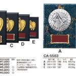 ゴルフ 楯 CA-5615・CA-5579・CA-5582~5583