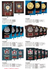 楯 CA-5504・CA-5801・CA-5520・CA-5515・CA-5522・CA-5525