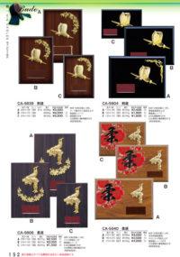 剣道用楯 CA-5639・CA-5604・CA-5606・CA-5640