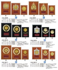 各競技選択楯 CAL-5808~5812・CAL-5554