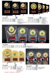各競技選択楯 CAL-5544~5546・CAL-5563・MAL-6203