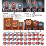 各競技選択楯 MAL-6306・MAL-6302・CAL-5815・CAL-5741