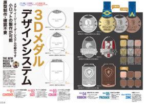 3Dメダル デザインシステム