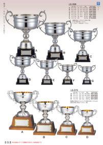 Win Silver カップ LS-398・LS-375