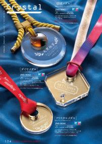 瑠璃・ダイヤ・クリスタルメダル ZNA-9041・ZNA-9043・ZNA-9044