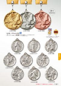 各競技選択メダル LAK-65-4~27・LA-65-1~26
