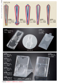 メダル ペナント・ケース