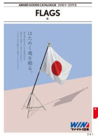 国旗セット・国旗球・ポール・スタンド・刺繍旗(会旗・団旗・社旗・校旗)
