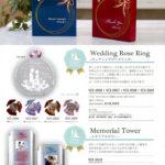 ウェディングローズリング・メモリアルタワー・リース パーフェクション・ピアノフィニッシュボックス Wedding&Baby Memorial