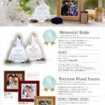 メモリアルブライド・プレシャスウッドフレーム Wedding&Baby Memorial