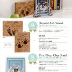 レコードアッシュウッド・ファーストフォトクリアスタンド・ネーミングメモリアル Wedding&Baby Memorial